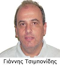 tsimponidis