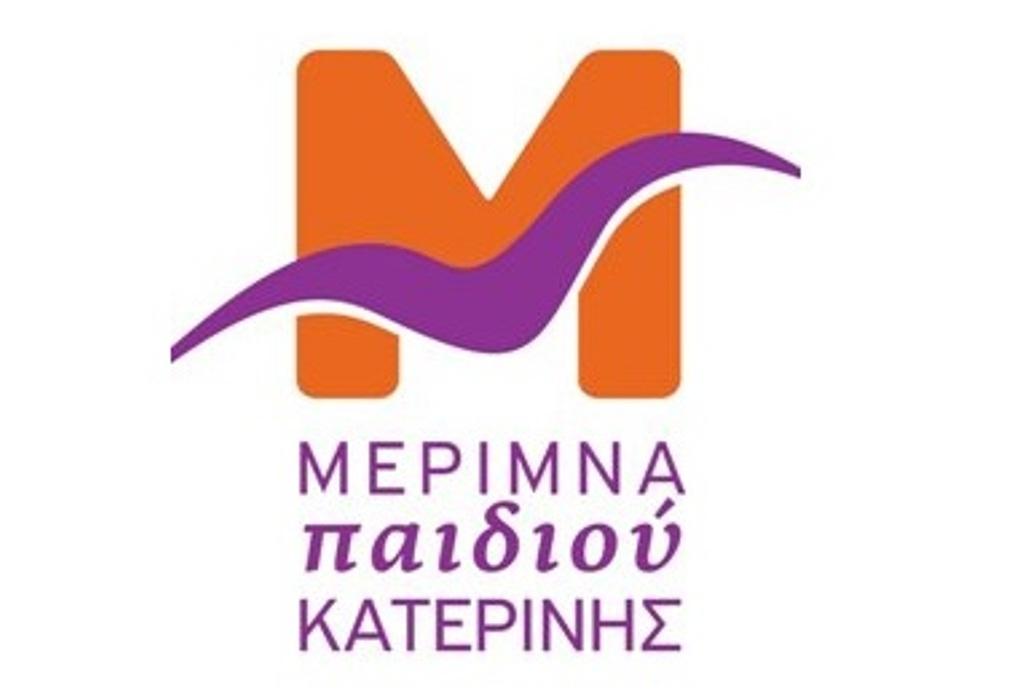 Μέριμνα Παιδιού Κατερίνης: Πρόσκληση ενημέρωσης για τη λειτουργία των Στεγών Υποστηριζόμενης Διαβίωσης (ΣΥΔ)