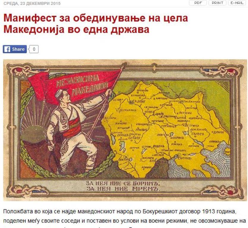 Γιάννης Φάκας: Για το ιδεολόγημα των τριών «Μακεδονιών» των Σλαβομακεδόνων