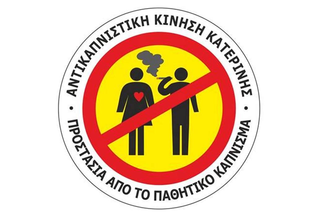 Ευχαριστήριο της Αντικαπνιστικής Κίνησης Κατερίνης προς τον Σύλλογο Πολυτέκνων Ν. Πιερίας