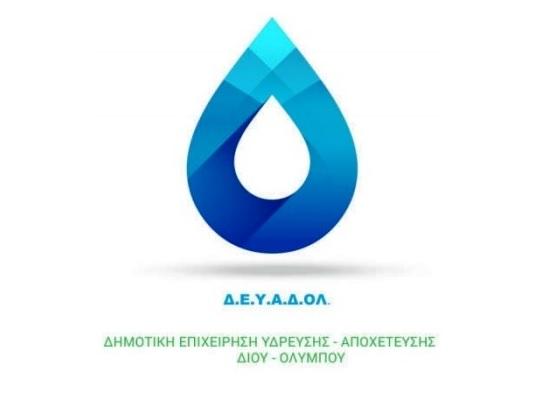 Ανακοίνωση ΔΕΥΑΔΟΛ: Βλάβη Υδροδότησης στο Λιτόχωρο