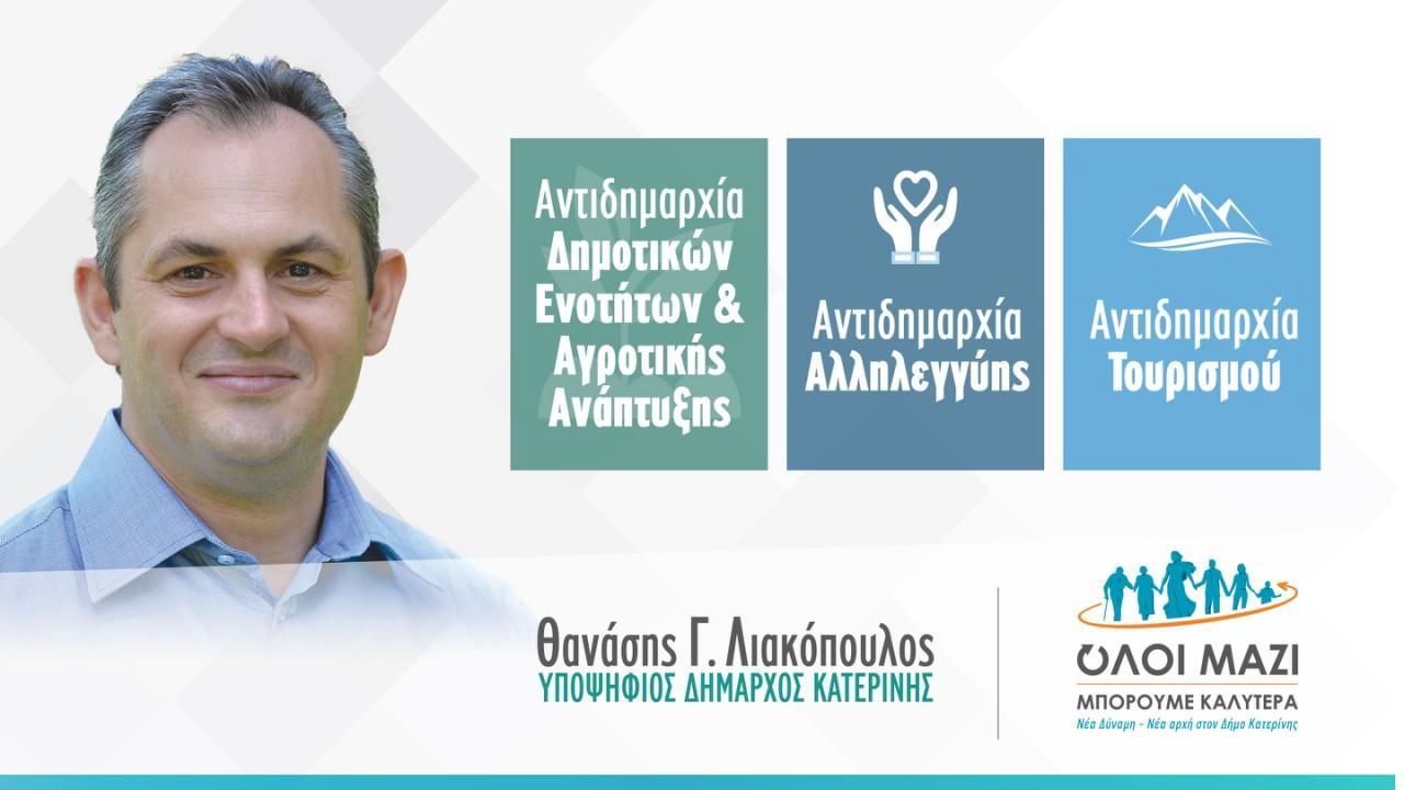Θανάσης Λιακόπουλος: 3 αντιδημαρχίες για να κάνουμε καλύτερη τη ζωή των συνδημοτών μας: Δημοτικών Ενοτήτων και Αγροτικής Ανάπτυξης, Αλληλεγγύης και Τουρισμού