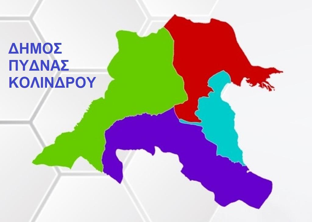 Εκλογές: Νέα αποτελέσματα Δήμου Πύδνας Κολινδρού (Λαγδάρης - Μανώλας)