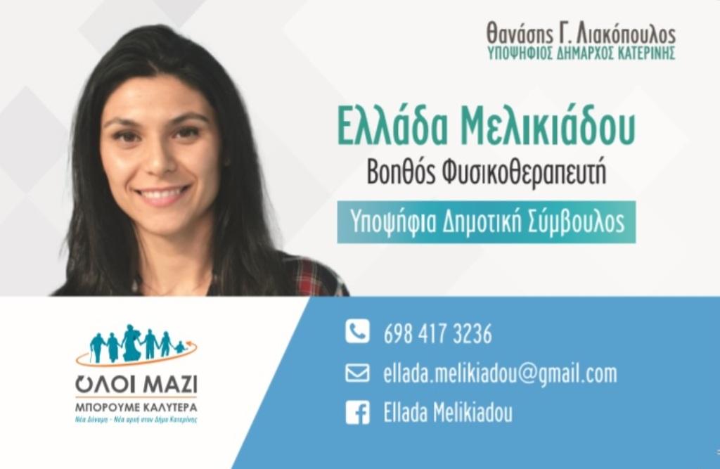 Ελλάδα Μελικιάδου, Υποψήφια Δημοτική Σύμβουλος με τον συνδυασμό «Όλοι Μαζί Μπορούμε Καλύτερα» του Θανάση Λιακόπουλου