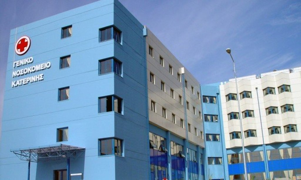 Εγκρίθηκε η προκήρυξη θέσεων ιατρών στο Γενικό Νοσοκομείο Κατερίνης