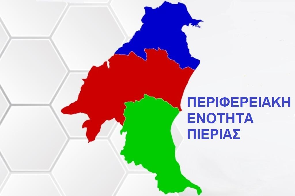 Kατανεμήθηκαν οριστικά οι 5 περιφερειακές έδρες του νομού Πιερίας