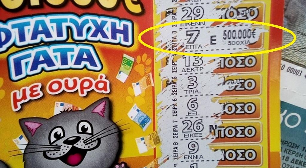 Κατερινιώτης κέρδισε 500.000 ευρώ στην «Εφτάτυχη Γάτα» του Σκρατς!!! (ΦΩΤΟ)