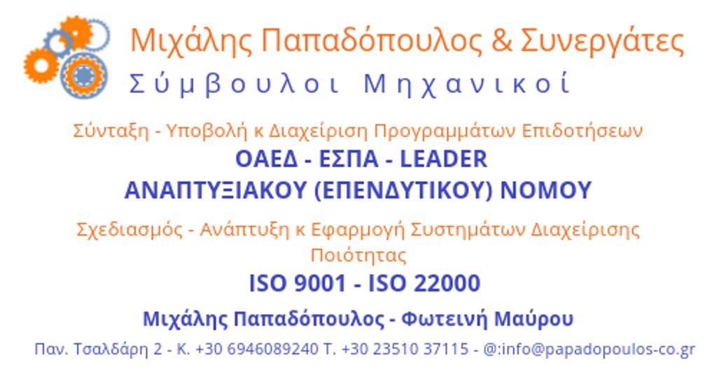 Μιχάλης Παπαδόπουλος & Συνεργάτες