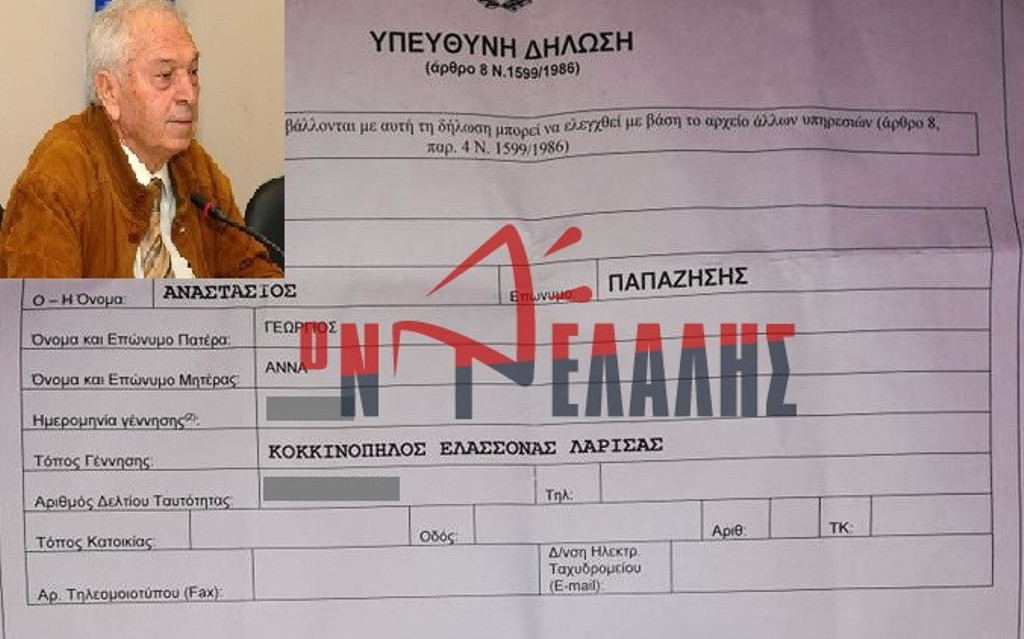 ΑΠΟΚΛΕΙΣΤΙΚΟ: Ο Αναστάσιος Παπαζήσης παραιτήθηκε από τον μισθό του δημάρχου Κατερίνης (ΕΓΓΡΑΦΟ)