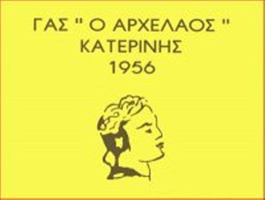 Ξεκινούν οι εγγραφές στο Τμήμα Στίβου του ΓΑΣ «Ο Αρχέλαος» Κατερίνης