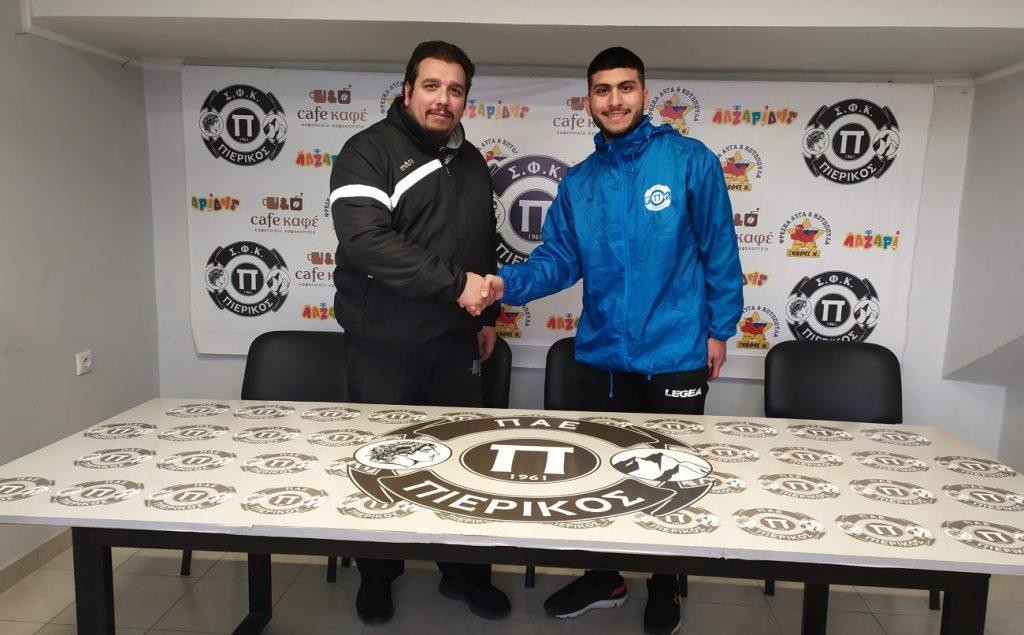ΣΦΚ Πιερικός: Έναρξη συνεργασίας με τον Κωνσταντίνο Τσακιρίδη, διπλωματούχο προπονητή-αναλυτή ποδοσφαίρου, στατιστικολόγο
