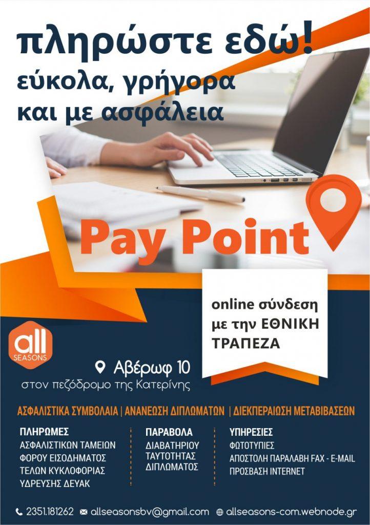 Pay Point στην Κατερίνη – Τέλος στις ουρές, πληρωμές λογαριασμών γρήγορα και με ασφάλεια!