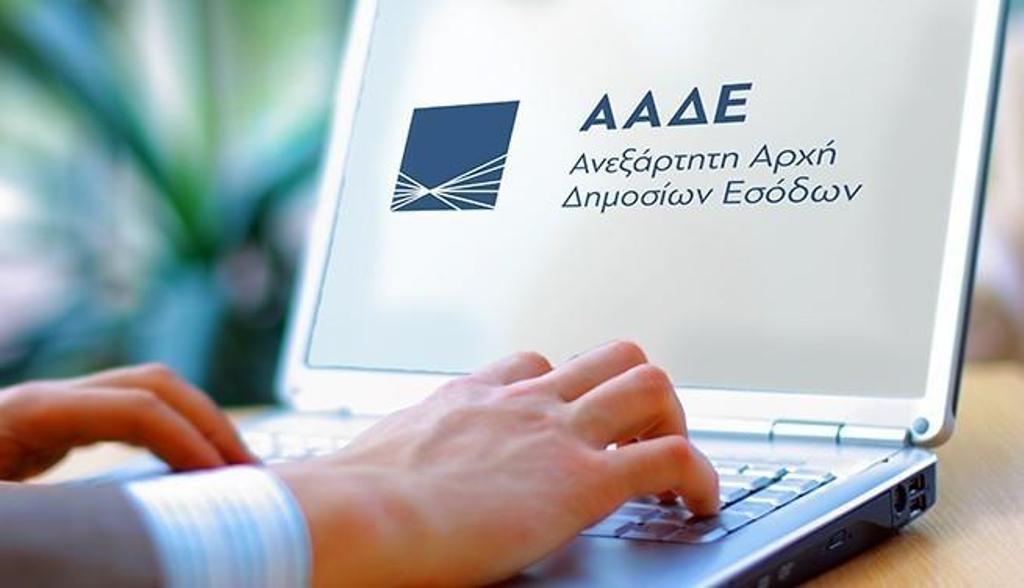 ΑΑΔΕ: Σε λειτουργία η πλατφόρμα για δηλώσεις COVID Οκτωβρίου