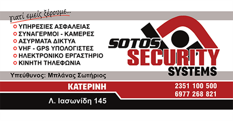 SOTOS SECURITY SYSTEMS