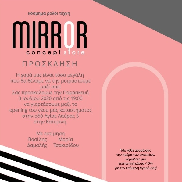 Πρόσκληση στα εγκαίνια του καταστήματος Mirror Concept Store - Το κόσμημα στον φυσικό του χώρο!
