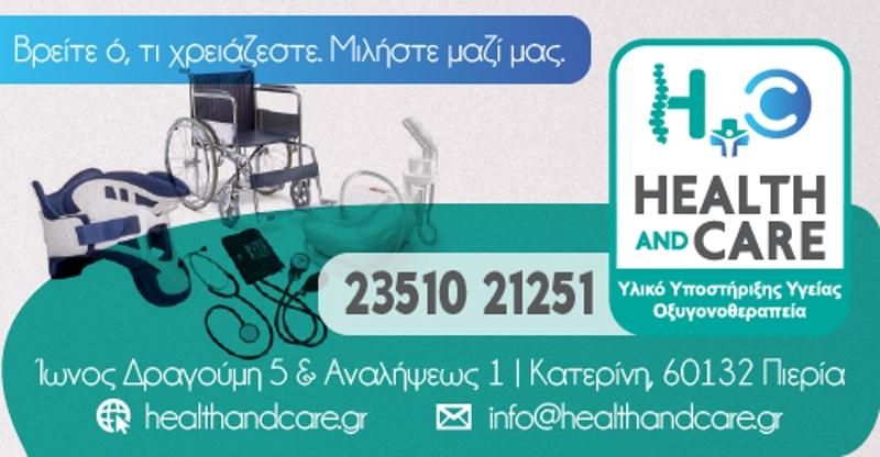 Health and Care: Τα πάντα για την υγεία σας!