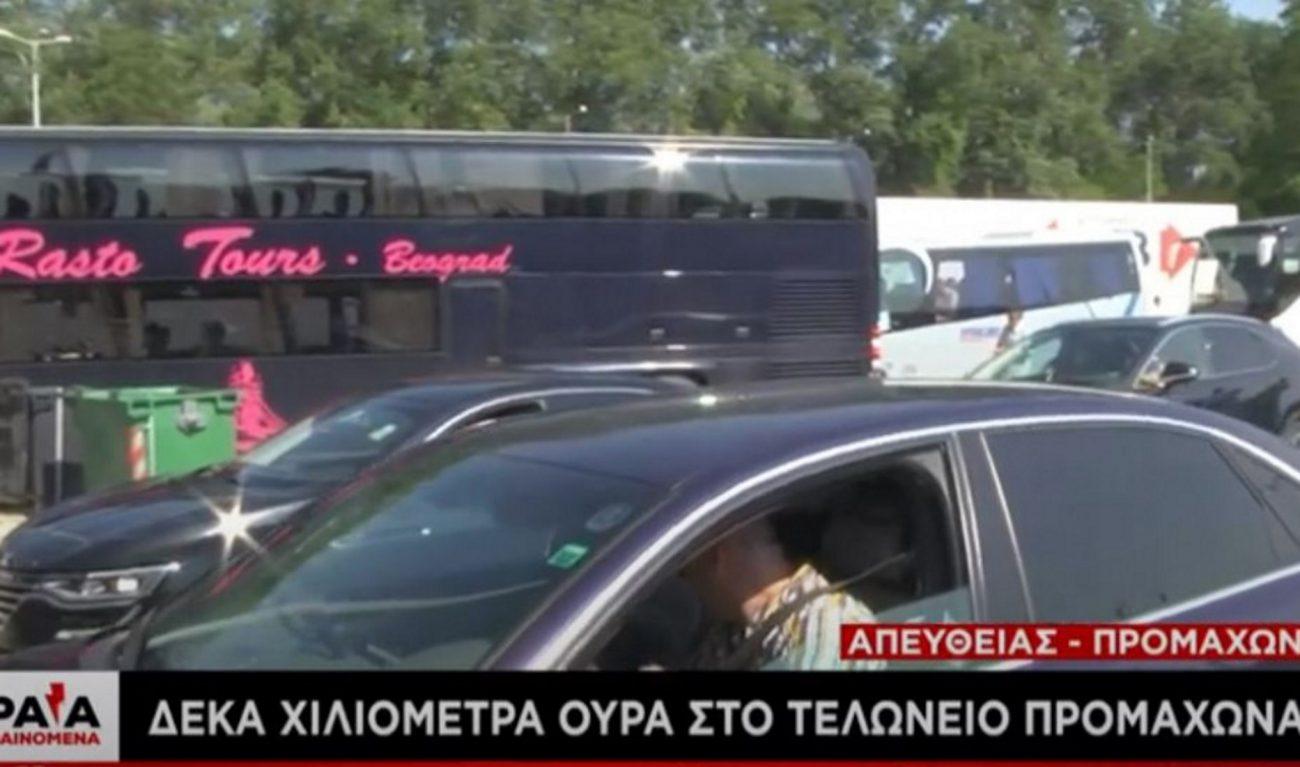 Προμαχώνας: Ουρές χιλιομέτρων από τουρίστες που θέλουν να περάσουν στην Ελλάδα