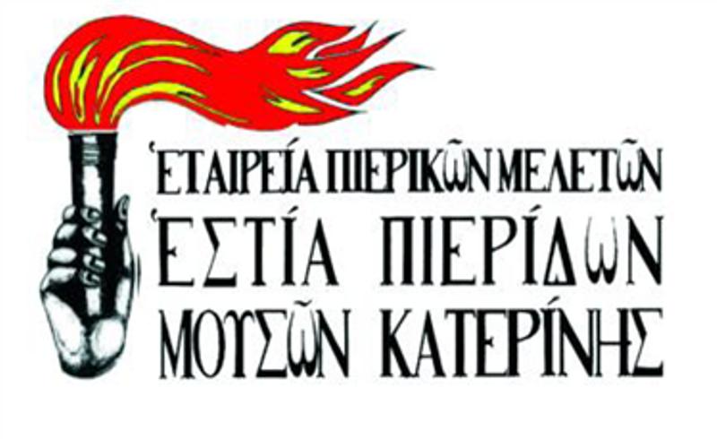 Συλλυπητήριο της Εστίας Πιερίδων Μουσών Κατερίνης