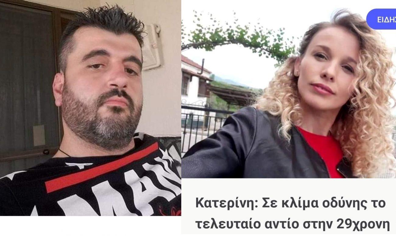 Τραγωδία: «Έφυγε» και ο σύζυγος της 29χρονης, που έχασε τη ζωή της λόγω αλλεργικού σοκ
