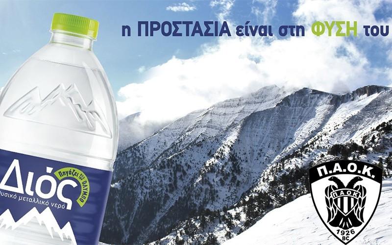 Επίσημος υποστηρικτής της ΚΑΕ ΠΑΟΚ το Φυσικό Μεταλλικό Νερό ΔΙΟΣ