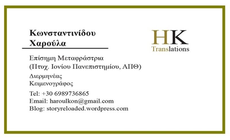 Χαρούλα Κωνσταντινίδου: Επίσημη μεταφράστρια, διερμηνέας, κειμενογράφος
